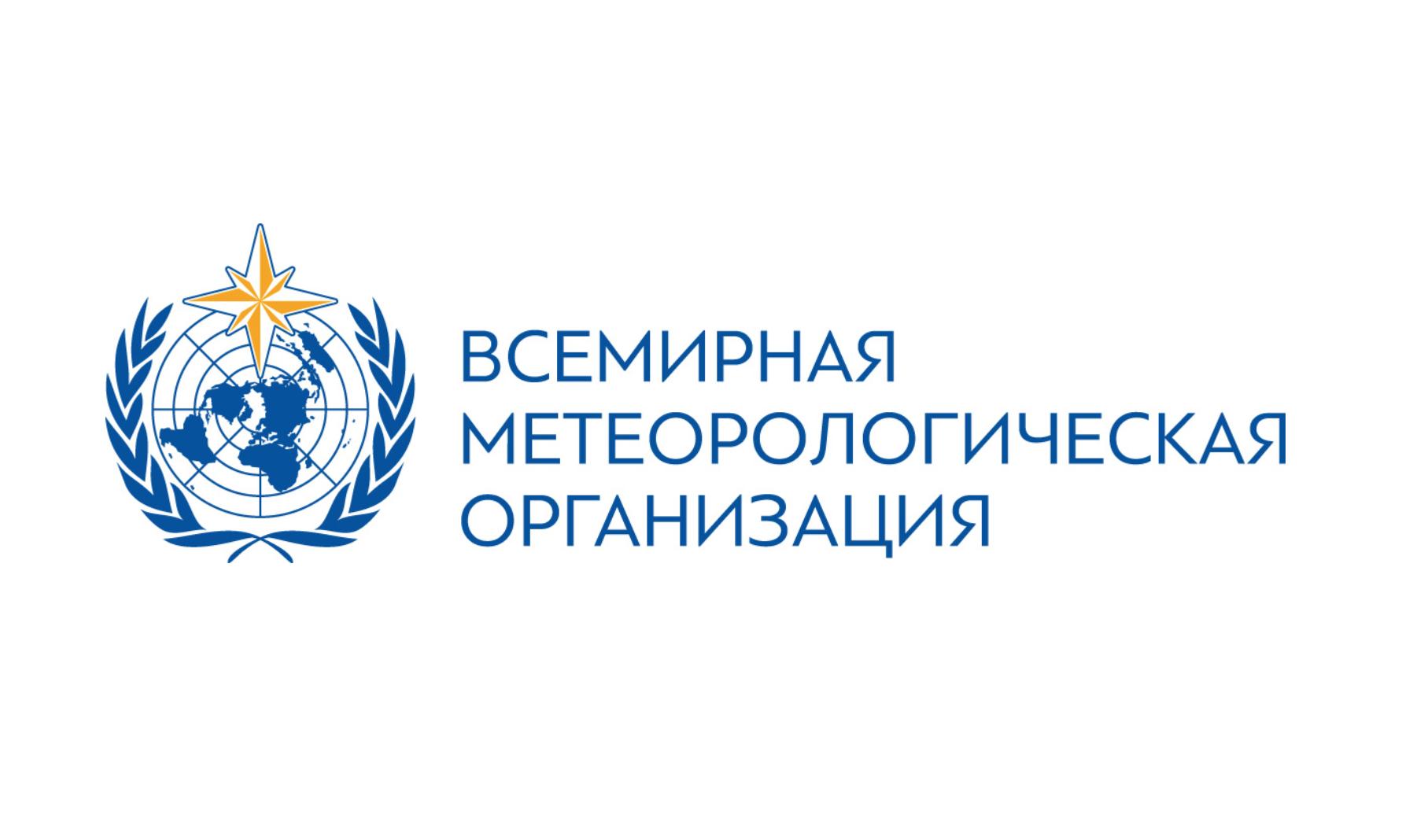WMO Russian Logo