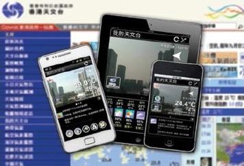 MyObservatory mobile app