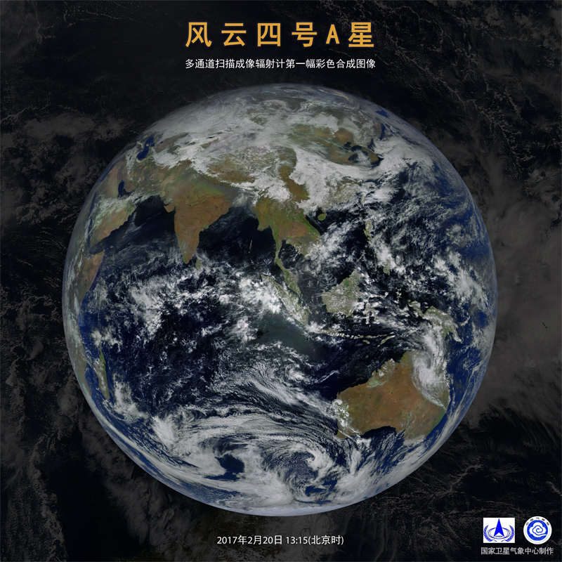 The First Imagery From Chinas Nextgeneration Weather Satellite - World weather satellite images