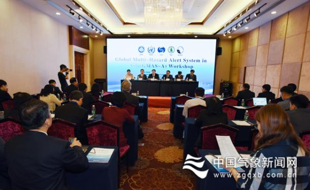 Global Multi-Hazard Alert System in Asia (GMAS-A) Workshop was held in Hainan Photoed by Huang Zhiqiang