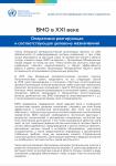Реформа системы управления: ВМО в XXI веке
