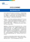 治理改革: 21世纪的WMO